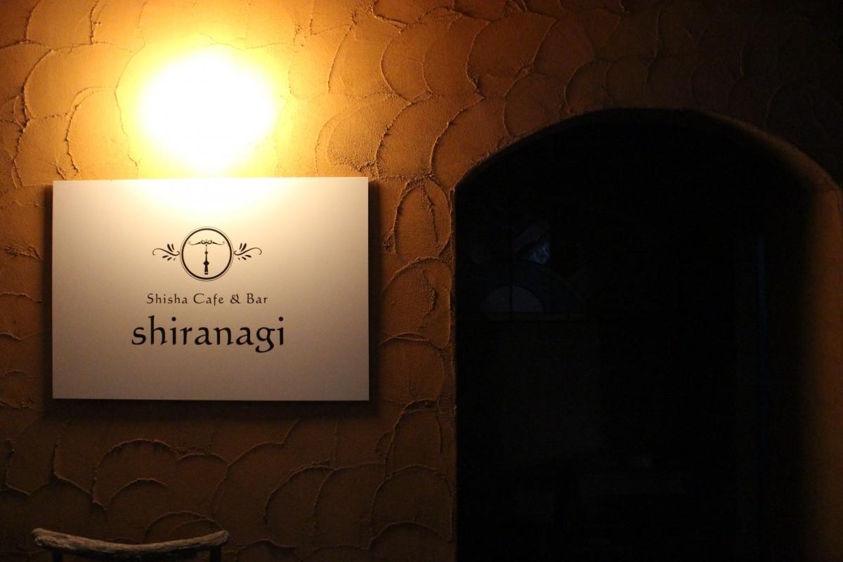 IMG 6507 e1542189831667 - 【訪問日記】初めてのシーシャ体験! 福井県唯一のシーシャBAR『shiranagi』に行ってきた! VAPEとは異なる新鮮な経験となりました!