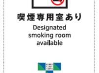 EBK80XQU8AAnPV5 thumb 202x150 - 【NEWS】「禁煙・喫煙状況の展示が義務付け」店舗の入り口にステッカーで表示が義務化、2019年9月1日より!