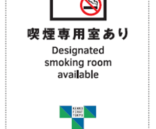 EBK80XQU8AAnPV5 thumb 305x254 - 【NEWS】「禁煙・喫煙状況の展示が義務付け」店舗の入り口にステッカーで表示が義務化、2019年9月1日より!