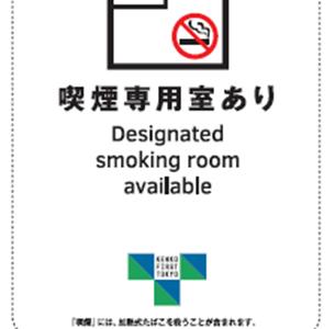 EBK80XQU8AAnPV5 thumb 305x300 - 【NEWS】「禁煙・喫煙状況の展示が義務付け」店舗の入り口にステッカーで表示が義務化、2019年9月1日より!