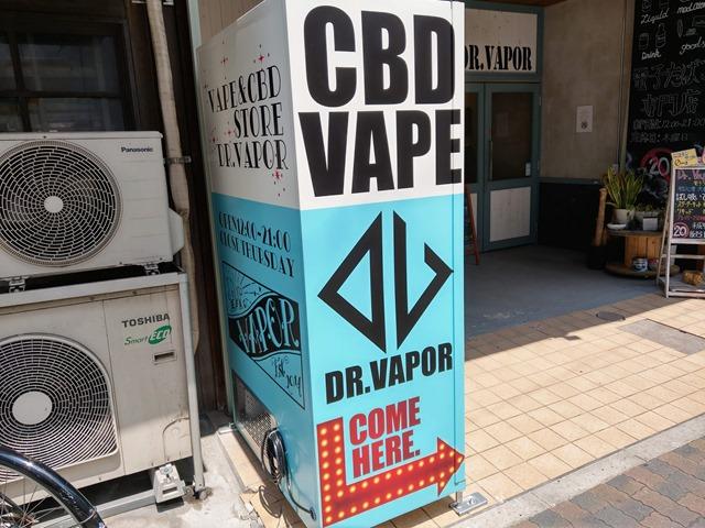 IMAG6225 thumb - 【訪問】猛暑の中、Dr.Vapor(ドクターベイパー)でCBDリキッド&自販機を見てきた!&大須ボードボードさんもちょこっと行ってきたよ【VAPE/電子タバコ/ボドゲ/ボードゲーム/大須コスプレサミット】