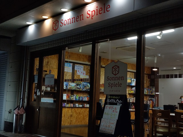 IMAG6932 thumb - 【訪問】「Sonnen Spiele(ゾンネシュピール)」カフェスタイルの天白ボードゲームカフェに行ってきた!オシャレで広い店内でくつろぎボードゲーム!【愛知県名古屋市天白区/Board Game】