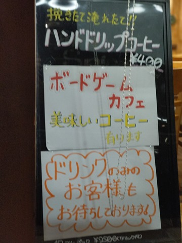 IMAG6933 thumb - 【訪問】「Sonnen Spiele(ゾンネシュピール)」カフェスタイルの天白ボードゲームカフェに行ってきた!オシャレで広い店内でくつろぎボードゲーム!【愛知県名古屋市天白区/Board Game】