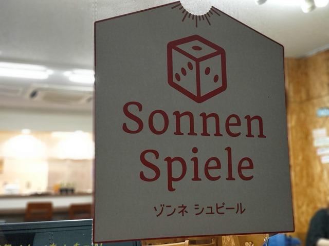IMAG6934 thumb - 【訪問】「Sonnen Spiele(ゾンネシュピール)」カフェスタイルの天白ボードゲームカフェに行ってきた!オシャレで広い店内でくつろぎボードゲーム!【愛知県名古屋市天白区/Board Game】