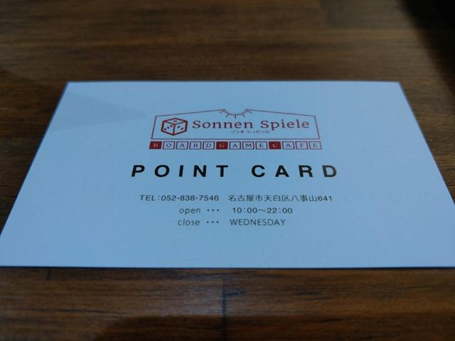 IMAG6939 thumb - 【訪問】「Sonnen Spiele(ゾンネシュピール)」カフェスタイルの天白ボードゲームカフェに行ってきた!オシャレで広い店内でくつろぎボードゲーム!【愛知県名古屋市天白区/Board Game】