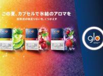 a0a6045a fcd6 432c 99f4 39b9271f2d5e thumb 202x150 - 【新製品】glo™から加熱式スティックの新製品「氷結アロマ」が新登場!!