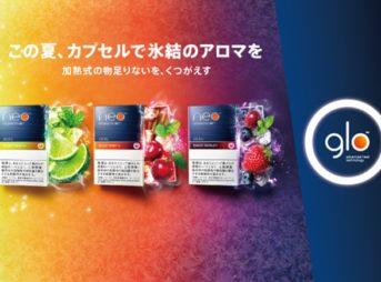 a0a6045a fcd6 432c 99f4 39b9271f2d5e thumb 343x254 - 【新製品】glo™から加熱式スティックの新製品「氷結アロマ」が新登場!!