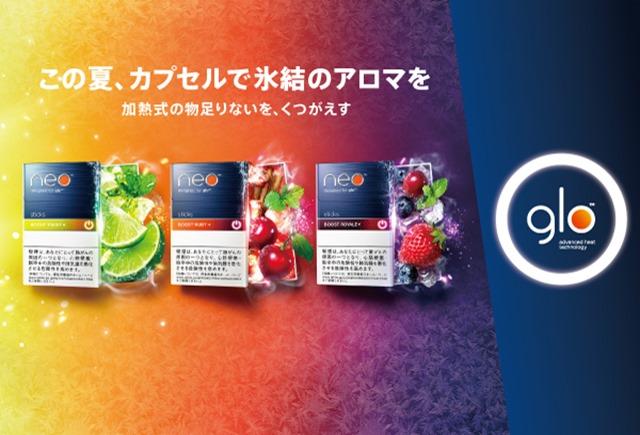 a0a6045a fcd6 432c 99f4 39b9271f2d5e thumb - 【新製品】glo™から加熱式スティックの新製品「氷結アロマ」が新登場!!