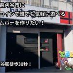 IMAG7421 thumb 2 150x150 - 【支援募集】愛知県刈谷市にプレイ無料ゲームxVAPEバー作ります!ゆるく出資・応援してくださる方、大々募集中!!【ボードゲーム/しょぼい起業で生きていく】