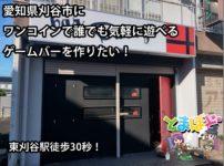 IMAG7421 thumb 2 202x150 - 【支援募集】愛知県刈谷市にプレイ無料ゲームxVAPEバー作ります!ゆるく出資・応援してくださる方、大々募集中!!【ボードゲーム/しょぼい起業で生きていく】