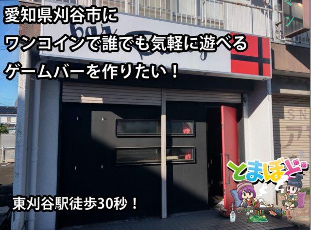 IMAG7421 thumb 2 640x475 - 【支援募集】愛知県刈谷市にプレイ無料ゲームxVAPEバー作ります!ゆるく出資・応援してくださる方、大々募集中!!【ボードゲーム/しょぼい起業で生きていく】