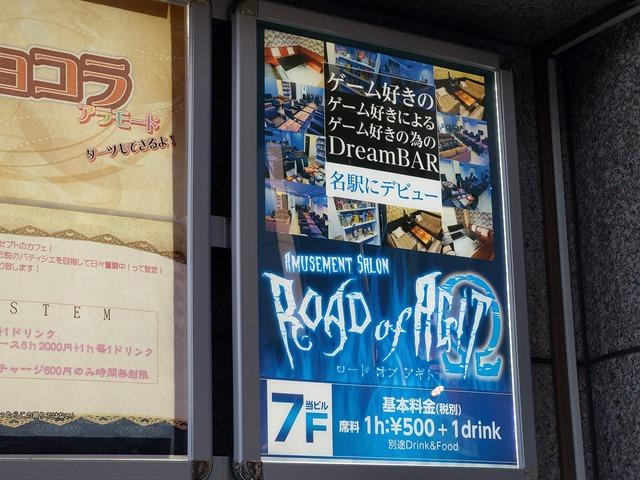 IMAG7440 thumb - 【訪問/レビュー】ロードオブアギト(Road of AGITΩ) 名古屋で美人店長とボードゲーム三昧。名駅すぐ近くのお洒落なゲームバー!