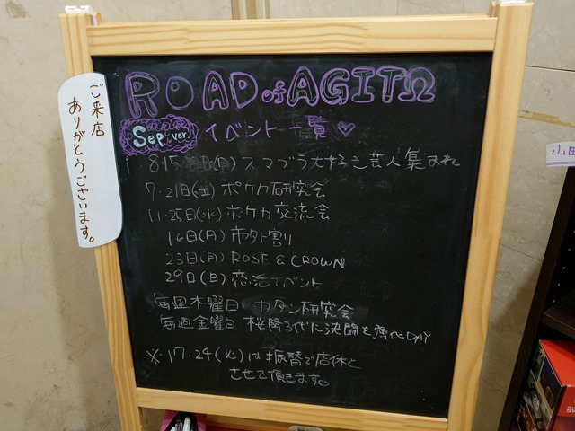 IMAG7454 thumb - 【訪問/レビュー】ロードオブアギト(Road of AGITΩ) 名古屋で美人店長とボードゲーム三昧。名駅すぐ近くのお洒落なゲームバー!