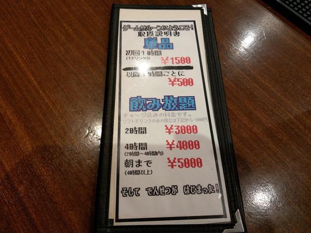 IMAG7823 thumb - 【訪問】至高で最強ゲームバー「ツレん家BAR GAME SALOON(ゲームサルーン)」@名古屋錦に行ってきた!まるでツレの家にきた感覚にあるアットホームなゲームバー!!【ボードゲーム/ボドゲ】