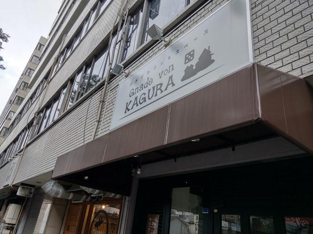 IMAG7864 thumb - 【訪問】「Gnade von KAGURA(グナーデフォンカグラ)」ボドゲカフェ&スペース@名古屋に行ってきた!【GTGgroup5号店/ボードゲーム/ボドゲ】