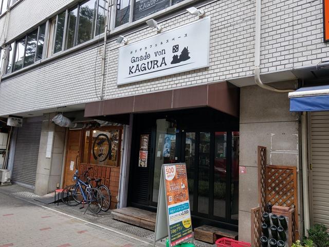 IMAG7865 thumb - 【訪問】「Gnade von KAGURA(グナーデフォンカグラ)」ボドゲカフェ&スペース@名古屋に行ってきた!【GTGgroup5号店/ボードゲーム/ボドゲ】