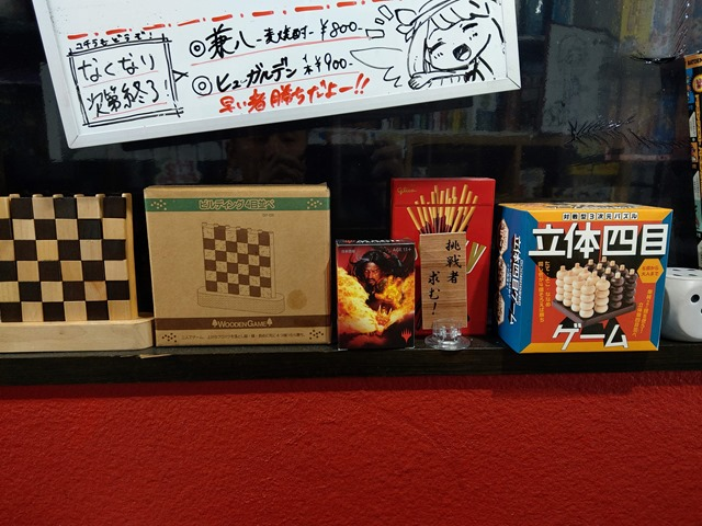 IMAG7885 thumb - 【訪問】「Gnade von KAGURA(グナーデフォンカグラ)」ボドゲカフェ&スペース@名古屋に行ってきた!【GTGgroup5号店/ボードゲーム/ボドゲ】