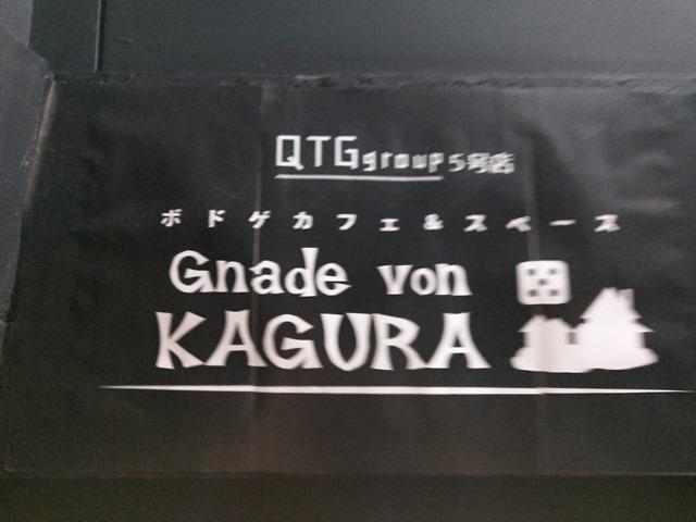 IMAG7893 thumb - 【訪問】「Gnade von KAGURA(グナーデフォンカグラ)」ボドゲカフェ&スペース@名古屋に行ってきた!【GTGgroup5号店/ボードゲーム/ボドゲ】