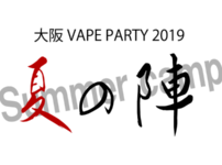 title02 thumb 202x150 - 【イベント】OSAKA VAPE PARTY 夏の陣(大阪ベイプパーティナツノジン)2019年9月29日(日)開催決定!!