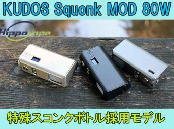 14 000000000315 thumb 343x254 - 【新製品】HIppovape KUDOS BF MOD、直接リキッド補充可能!特殊スコンクボトル採用モデルのスコンカー。「KUDOS Squonk MOD 80W」【RSQxヴェポナビ】