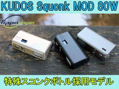 14 000000000315 thumb 400x300 - 【新製品】HIppovape KUDOS BF MOD、直接リキッド補充可能!特殊スコンクボトル採用モデルのスコンカー。「KUDOS Squonk MOD 80W」【RSQxヴェポナビ】