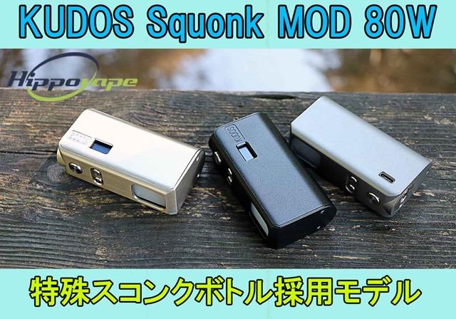 14 000000000315 thumb - 【新製品】HIppovape KUDOS BF MOD、直接リキッド補充可能!特殊スコンクボトル採用モデルのスコンカー。「KUDOS Squonk MOD 80W」【RSQxヴェポナビ】