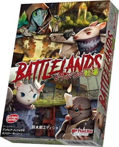 607544747 thumb - 【ボドゲ】「どうぶつの戦場 完全日本語版 (BattleLands)」 「刀剣乱舞-online- 花あそび 添華」「バイスクルトランプ ライダーバック ブリッジサイズ 黒」