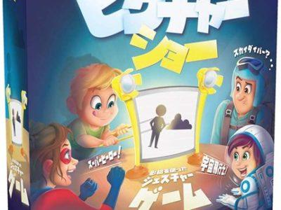 612GQdVcqaL. AC SL1000 thumb 400x300 - 【ボドゲ】「ピクチャーショー 日本語版」「セレスティア拡張 小さな天空船 完全日本語版」「ジャングルスピード(2020年版) 日本語版」