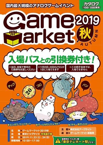 91Rk6yZ6ZGL. SL1500 thumb 1 - 【ボドゲ】「ゲームマーケット2019秋 カタログ(1日目・2日目兼用)」「ボルカルス (Kaiju on the Earth)」「プレヒストリー ~先史文明のいしずえ~ 完全日本語版」