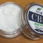DSCF2553 150x150 - 【レビュー】粉末状の『月の葉CBDアイソレート』が登場! 早くもCBDリキッドが自作できるようになった! これを使えば、お気に入りのリキッドをCBDリキッドにすることが可能!!