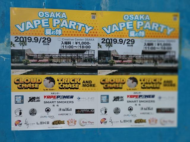 IMAG8431 thumb - 【イベント】OSAKA VAPE PARTY 夏の陣(大阪VAPEパーティ)2019に行ってきた!VAPEの祭典でクラウドチェイス、トリック対決、ポールダンスショー、大抽選会、フードコーナーで大盛り上がり!