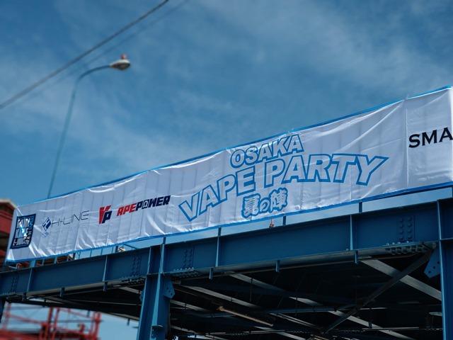 IMAG8433 thumb - 【イベント】OSAKA VAPE PARTY 夏の陣(大阪VAPEパーティ)2019に行ってきた!VAPEの祭典でクラウドチェイス、トリック対決、ポールダンスショー、大抽選会、フードコーナーで大盛り上がり!