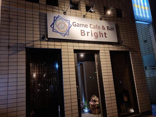 IMAG8841 thumb - 【訪問日記】Game Cafe & Bar Bright(ゲームカフェアンドバー・ブライト)さんに行ってきた!超オシャレでハイソ感漂うインスタ映えゲームバー!【ボードゲーム/e-Sports】