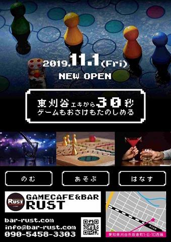 flayer1 - 【実店舗】ゲームカフェアンドバールスト、2019年10月31日プレオープン/11月1日グランドオープン!【GAME CAFE AND BAR RUST/ボードゲーム/PCVR】
