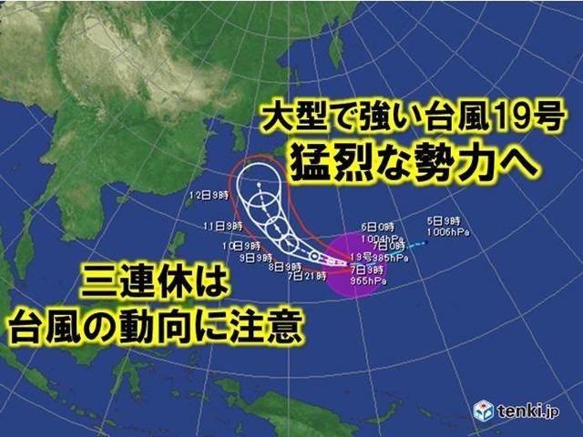 large thumb - 【最強台風】大型で猛烈なスーパー台風19号 三連休に関東直撃へ 中心気圧は915hPa