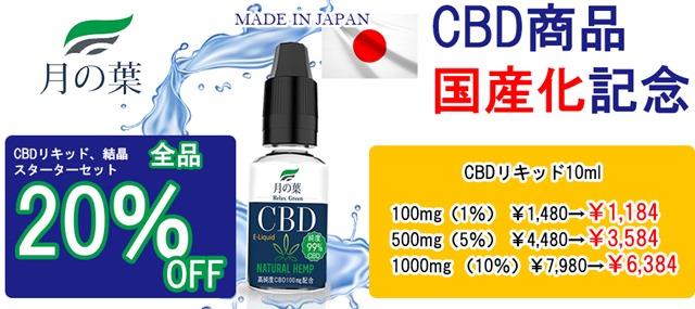 slide1 thumb - 【セール】月の葉CBDリキッド、国産化記念で全品20%オフ!!