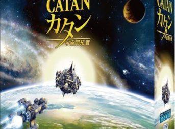 607546408 thumb 343x254 - 【ボドゲ】「カタン 宇宙開拓者版 日本語版 (Catan Starfarers)」「マフィアNo.5」「エバーデール 完全日本語版 (Everdell)」