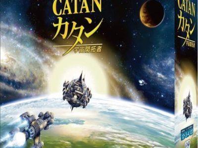 607546408 thumb 400x300 - 【ボドゲ】「カタン 宇宙開拓者版 日本語版 (Catan Starfarers)」「マフィアNo.5」「エバーデール 完全日本語版 (Everdell)」