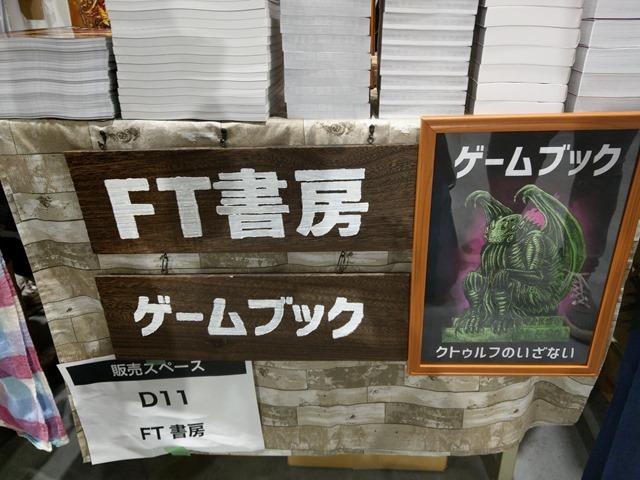 IMAG0019 thumb - 【イベント】ゲームマーケット2019秋に行ってきた!見てきた!買ってきた!!【ボードゲーム/同人/ゲーム即売会】