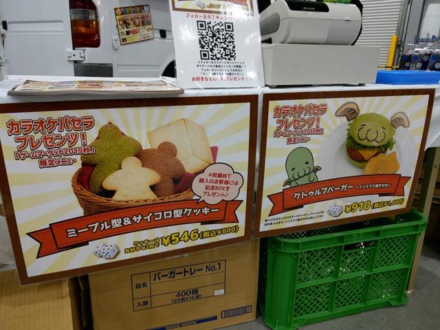 IMAG0063 thumb - 【イベント】ゲームマーケット2019秋に行ってきた!見てきた!買ってきた!!【ボードゲーム/同人/ゲーム即売会】