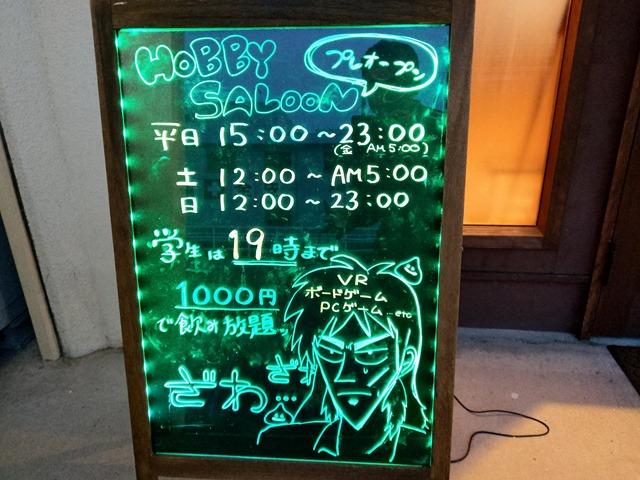 IMAG0103 thumb - 【訪問】ツレんちカフェ&BAR HOBBY SALOON(ホビーサルーン)in岡崎のプレオープンに行ってきた!!【ゲームバー/ゲームカフェ/ボードゲーム】