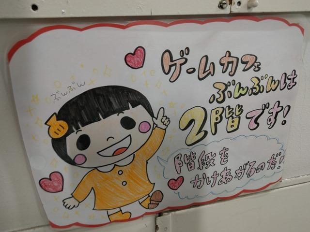IMAG9852 thumb - 【訪問】ゲームカフェぶんぶん横浜関内店に行ってきた!見てきた!自動システムで安く楽しめる、ステキな超ゲームスペース
