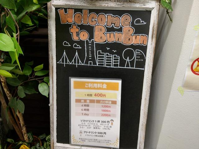 IMAG9853 thumb - 【訪問】ゲームカフェぶんぶん横浜関内店に行ってきた!見てきた!自動システムで安く楽しめる、ステキな超ゲームスペース