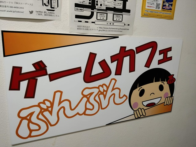 IMAG9860 thumb 1 - 【訪問】ゲームカフェぶんぶん横浜関内店に行ってきた!見てきた!自動システムで安く楽しめる、ステキな超ゲームスペース