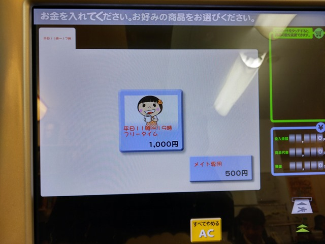 IMAG9861 thumb - 【訪問】ゲームカフェぶんぶん横浜関内店に行ってきた!見てきた!自動システムで安く楽しめる、ステキな超ゲームスペース