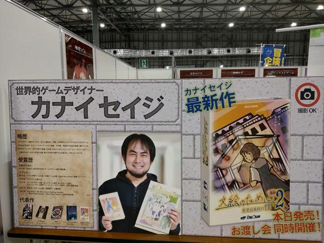 IMAG9993 thumb - 【イベント】ゲームマーケット2019秋に行ってきた!見てきた!買ってきた!!【ボードゲーム/同人/ゲーム即売会】