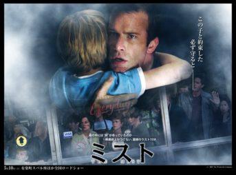 img 2 thumb 343x254 - 【映画】ワイ「ミスト!? 面白そうな映画やな、どんな怪物、化け物が出てくるんやろ(ワクワク)」【見てないなら一度は見るべき/ネタバレあり】