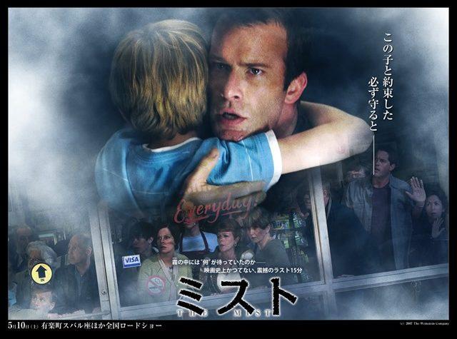 img 2 thumb 640x475 - 【映画】ワイ「ミスト!? 面白そうな映画やな、どんな怪物、化け物が出てくるんやろ(ワクワク)」【見てないなら一度は見るべき/ネタバレあり】