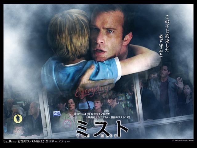 img 2 thumb - 【映画】ワイ「ミスト!? 面白そうな映画やな、どんな怪物、化け物が出てくるんやろ(ワクワク)」【見てないなら一度は見るべき/ネタバレあり】