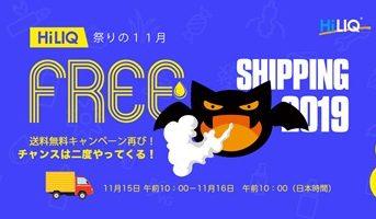 jpbat thumb 343x200 - 【セール】11月HILIQ祭りの第2弾、送料無料セールキャンペーン開催!!